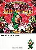 いろづきチンクルの恋のバルーントリップ (ワンダーライフスペシャル NINTENDO DS任天堂公式ガイドブック)