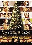 ���٤ƤϷ��˰��������� [DVD]
