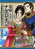 皇帝ナポレオン ナポレオンの逆襲 フラ (フェアベルコミックス)