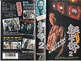 銀玉命!鉄次郎2 [VHS]