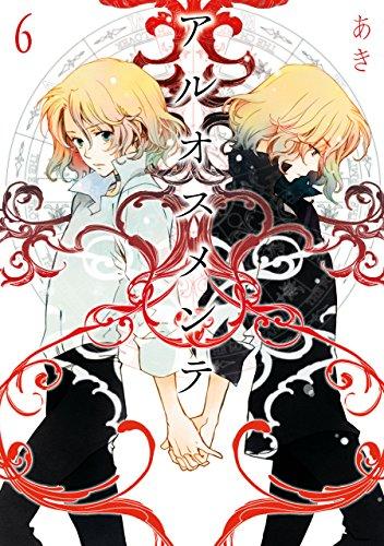 アルオスメンテ: 6 (ZERO-SUMコミックス)