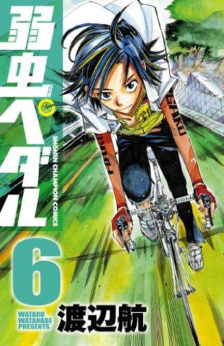 弱虫ペダル 6 (少年チャンピオン・コミックス)