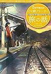 5分で読める! ひと駅ストーリー 旅の話 (宝島社文庫)