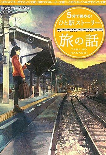 5分で読める! ひと駅ストーリー 旅の話
