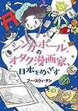 シンガポールのオタク漫画家、日本をめざす<シンガポールのオタク漫画家、日本をめざす> (コミックエッセイ)