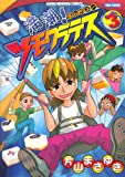 満潮!ツモクラテス (3) (近代麻雀コミックス)