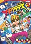 満潮!ツモクラテス ③ (近代麻雀コミックス)