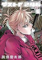 デストロ246(6) (サンデーGXコミックス)