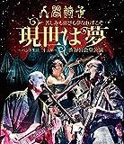 苦しみも喜びも夢なればこそ「現世は夢?バンド生活二十五年?」渋谷公会堂公演【Blu-ray】