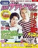 月刊ザテレビジョンPLUS vol.11<月刊ザテレビジョン PLUS> [雑誌]