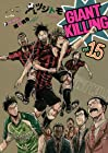 GIANT KILLING 第15巻