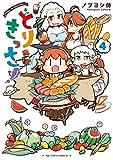 とりきっさ!(4)【特典ペーパー付き】 (RYU COMICS)