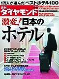 週刊 ダイヤモンド 2011年 2/5号 [雑誌]