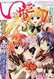 チャンピオンRED (レッド) いちご Vol.45 2014年 09月号 [雑誌]