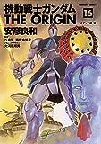 機動戦士ガンダム THE ORIGIN(16)<機動戦士ガンダム THE ORIGIN> (角川コミックス・エース)