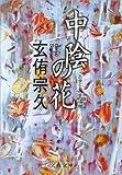 中陰の花 (文春文庫)
