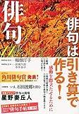 俳句 2009年 11月号 [雑誌]