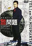 無問題(モウマンタイ)[DVD]