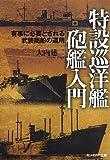 特設巡洋艦 砲艦入門―有事に必要とされる武装商船の運用 (光人社NF文庫)