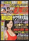 週刊大衆 2016年 2/1 号 [雑誌]