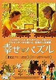 幸せパズル [DVD]