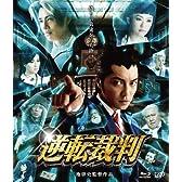 逆転裁判 [Blu-ray]