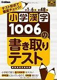 小学漢字1006の書き取りテスト―テスト形式で徹底チェック! (漢字パーフェクトシリーズ)
