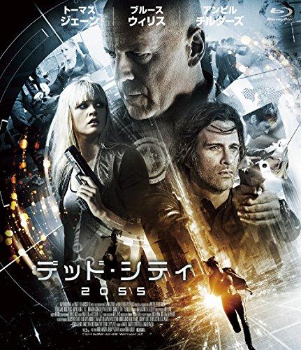 デッド・シティ2055 [Blu-ray]