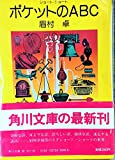 ポケットのABC―ショート・ショート (1982年) (角川文庫)
