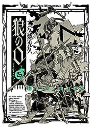 狼の口 ヴォルフスムント 5巻 (ビームコミックス(ハルタ))