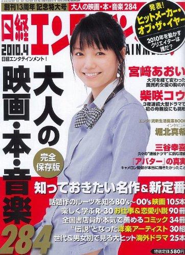 日経エンタテインメント ! 2010年 04月号 [雑誌]