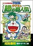 ドラえもんのび太と緑の巨人伝―映画ストーリー (てんとう虫コミックススペシャル)