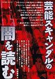 紙の爆弾増刊 芸能スキャンダルの闇を読む 2009年 09月号 [雑誌]