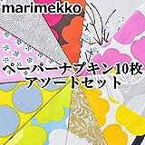 マリメッコ ペーパーナプキン  アソート 10枚セット デコパージュに 北欧ペーパーナプキン
