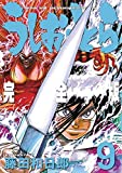 うしおととら 完全版 コミック 1-9巻セット (少年サンデーコミックススペシャル)