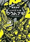 新装版 UMA大戦 ククルとナギ(1) (KCデラックス )