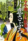 片恋さぶろう 第1巻 (キングシリーズ 漫画スーパーワイド)