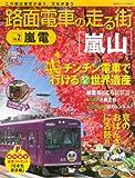 路面電車の走る街(2) 嵐電 (講談社シリーズMOOK)