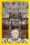NATIONAL GEOGRAPHIC (ナショナル ジオグラフィック) 日本版 2015年 8月号 [雑誌]