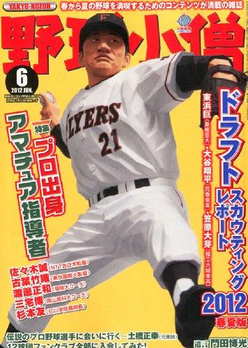 野球小僧 2012年 06月号 [雑誌]