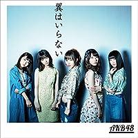 44th シングル「翼はいらない」Type B 【初回限定盤】