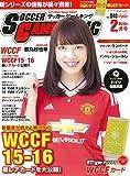 サッカーゲームキング 2016年 02 月号 [雑誌]