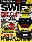 スズキ・スイフト no.6 (NEWS mook ハイパーレブ 車種別チューニング&ドレスアップ徹底)