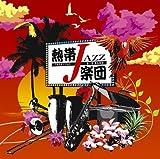 熱帯JAZZ楽団XIV~Liberty~