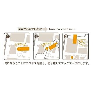 ビバリー 付箋 ココサス トイ・ストーリーA CS-015