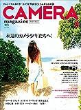 CAMERA magazine(カメラマガジン)2013.8[雑誌]