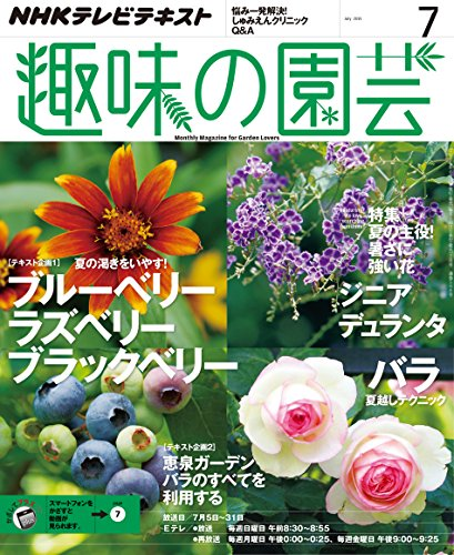 NHK 趣味の園芸 2015年 7月号 [雑誌] NHKテキスト