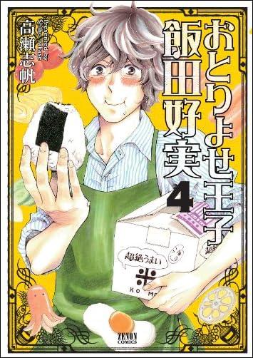 おとりよせ王子 飯田好実 4 (ゼノンコミックス)