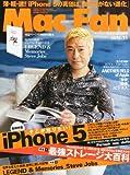 Mac Fan (マックファン) 2012年 11月号 [雑誌]