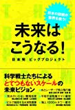 未来はこうなる!―日本発ビッグプロジェクト